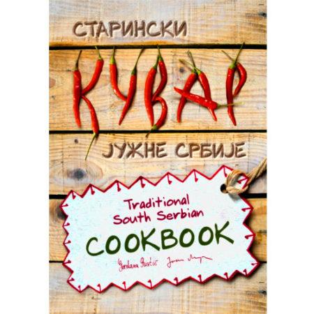 serbisches kochbuch balkanküche
